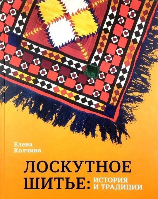 Loskutnoe shite. istorija i traditsii | Kolchina Elena V.