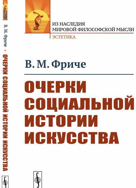 Ocherki sotsialnoj istorii iskusstva | Friche Vladimir Maksimovich