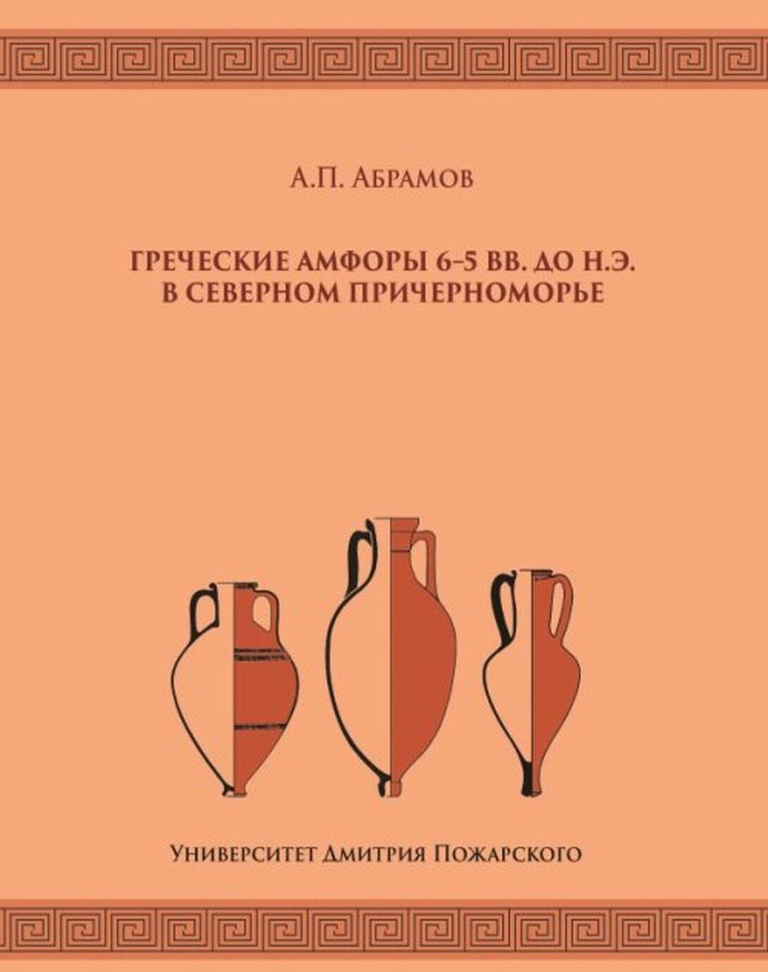 Grecheskie amfory 6–5 vv. do n.e. v Severnom Prichernomore