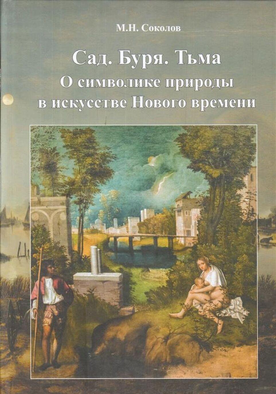 Sad. Burja. Tma. O simvolike prirody v iskusstve Novogo vremeni | Sokolov Mikhail Nikolaevich