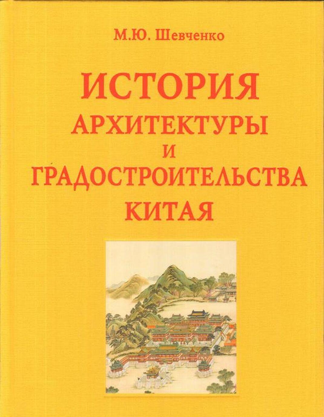 Istorija arkhitektury i gradostroitelstva Kitaja   Shevchenko Marianna Jurevna