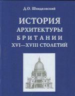 Istorija arkhitektury Britanii XVI-XVIII stoletij