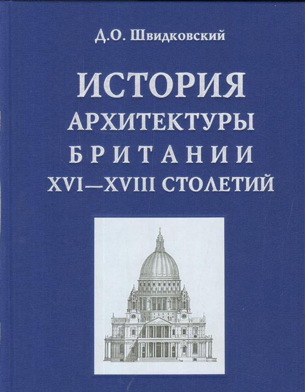 Istorija arkhitektury Britanii XVI-XVIII stoletij | Shvidkovskij Dmitrij Olegovich