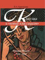 "Klassika i ""novyj klassitsizm"". Frantsija, Italija (1919-1939)"