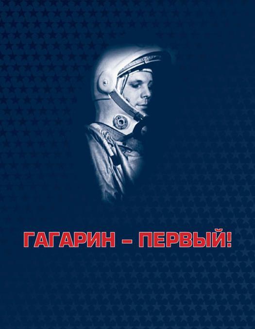 Gagarin - pervyj!