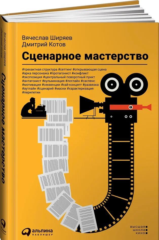 Stsenarnoe masterstvo | Kotov Dmitrij, Shirjaev Vjacheslav