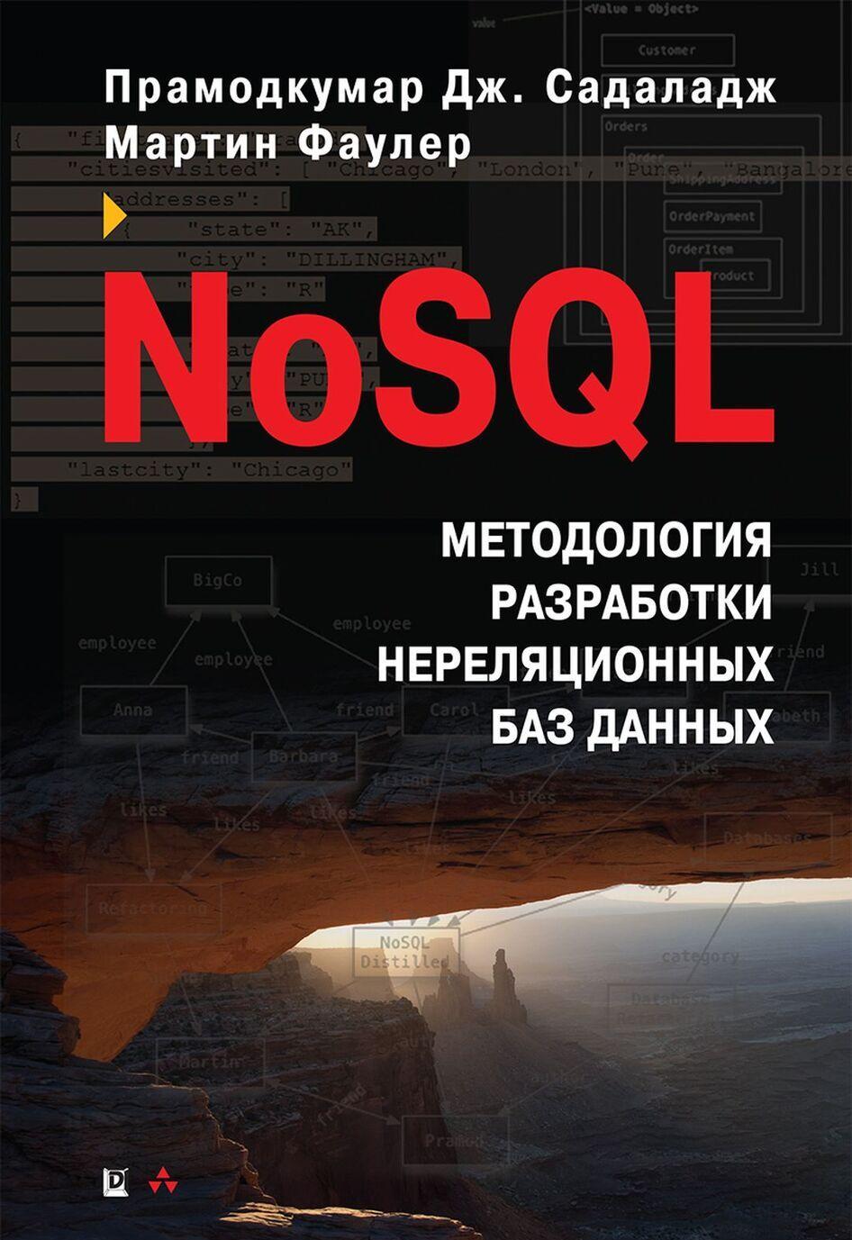 NoSQL. Metodologija razrabotki nereljatsionnykh baz dannykh | Fauler Martin, Sadaladzh Pramodkumar Dzh.