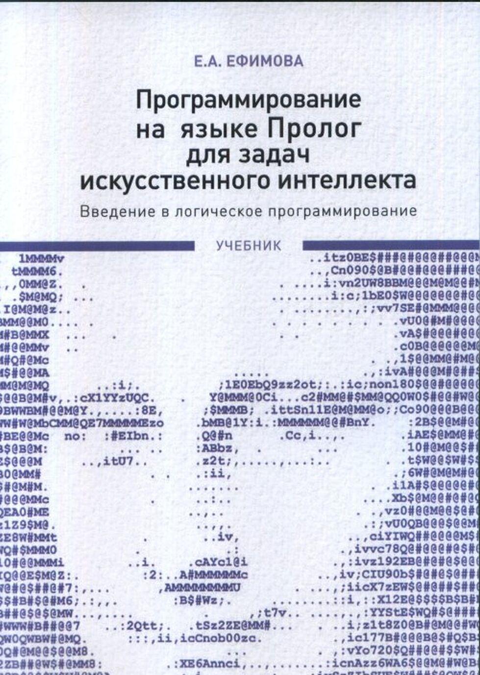 Programmirovanie na jazyke Prolog dlja zadach iskusstvennogo intellekta. Vvedenie v logicheskoe programmirovanie. Uchebnik | Efimova Elena Anatolevna
