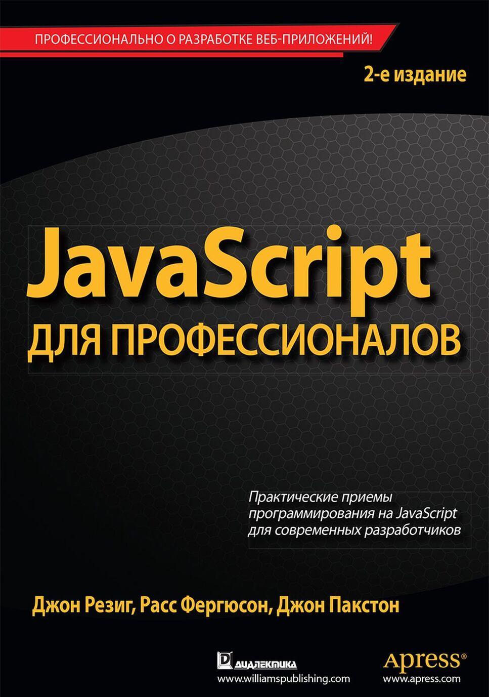 JavaScript dlja professionalov | Rezig Dzhon, Pakston Dzhon