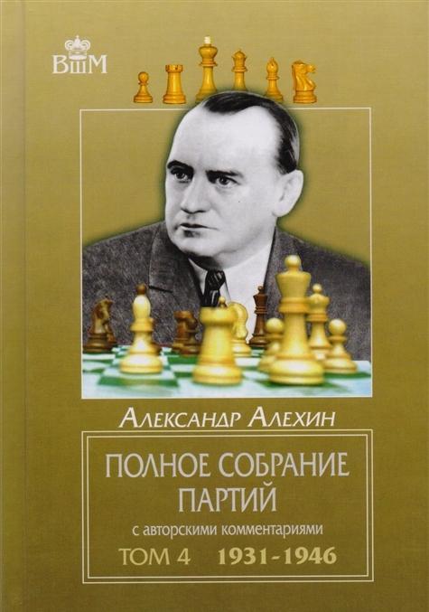 Polnoe sobranie partij s avtor.komment.T4.1931-1946