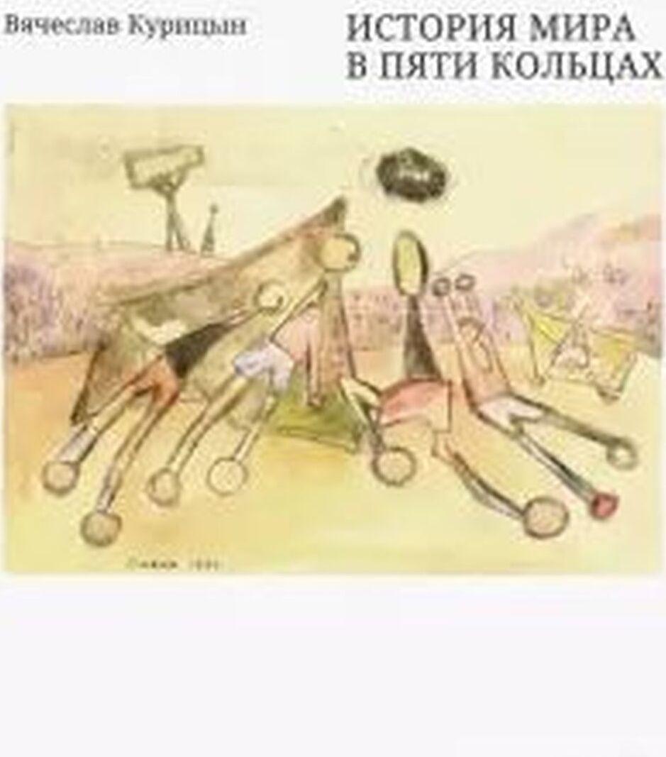 Istorija mira v pjati koltsakh | Kuritsyn Vjacheslav Nikolaevich