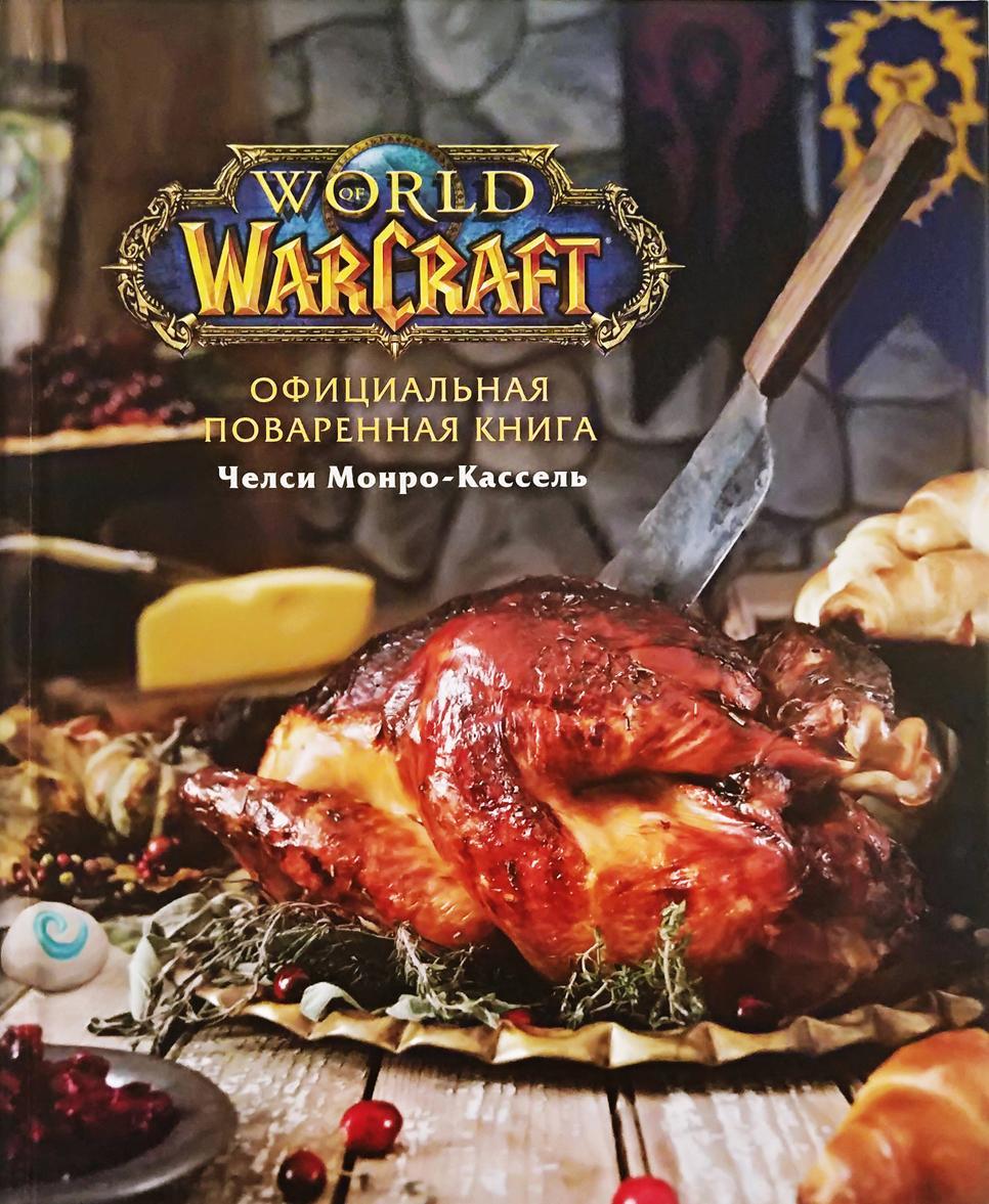 Ofitsialnaja povarennaja kniga World of Warcraft