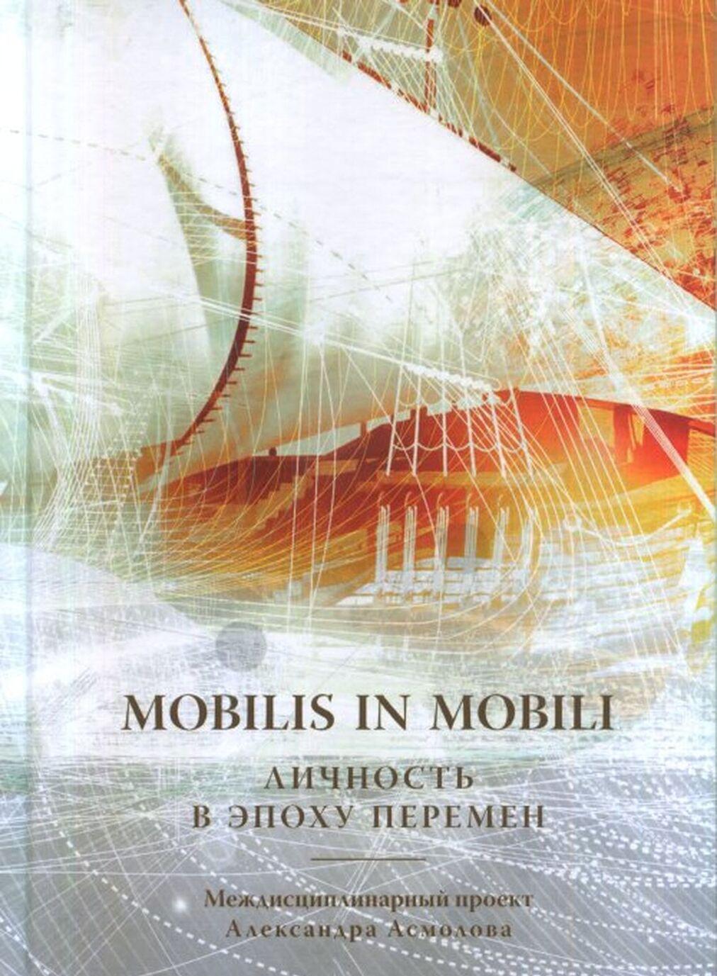 Mobilis in mobili. Lichnost v epokhu peremen