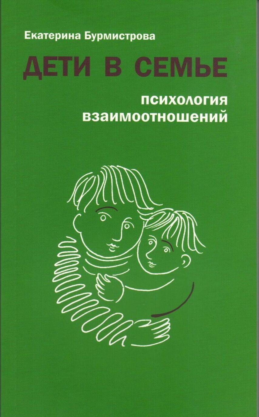 Deti v seme. Psikhologija vzaimootnoshenij | Burmistrova Ekaterina Alekseevna