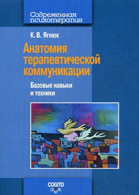 Anatomija terapevticheskoj kommunikatsii. Bazovye navyki i tekhniki. Uchebnoe posobie. 2-e izd., ispr