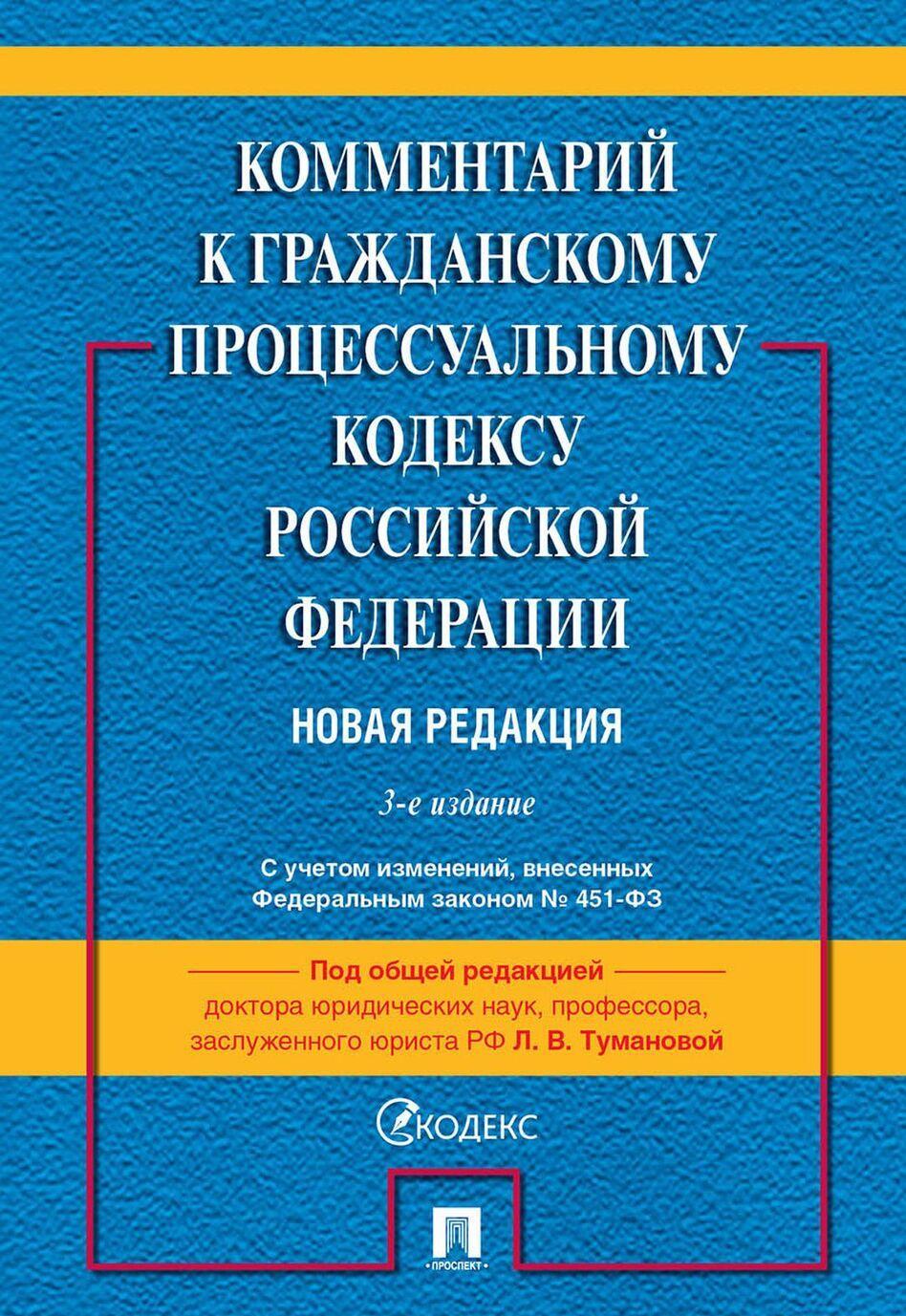 Kommentarij k Grazhdanskomu protsessualnomu kodeksu Rossijskoj Federatsii