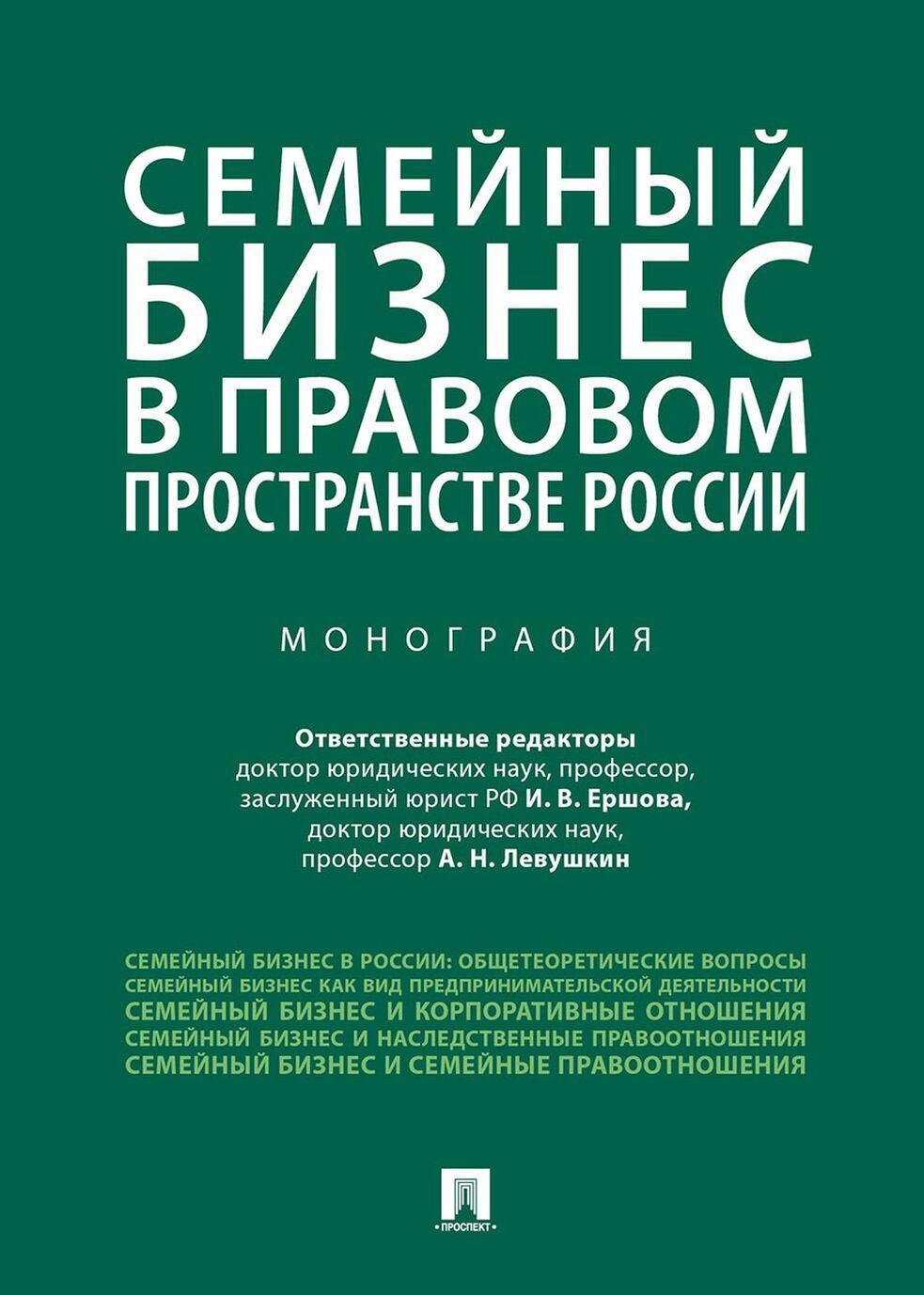 Semejnyj biznes v pravovom prostranstve Rossii