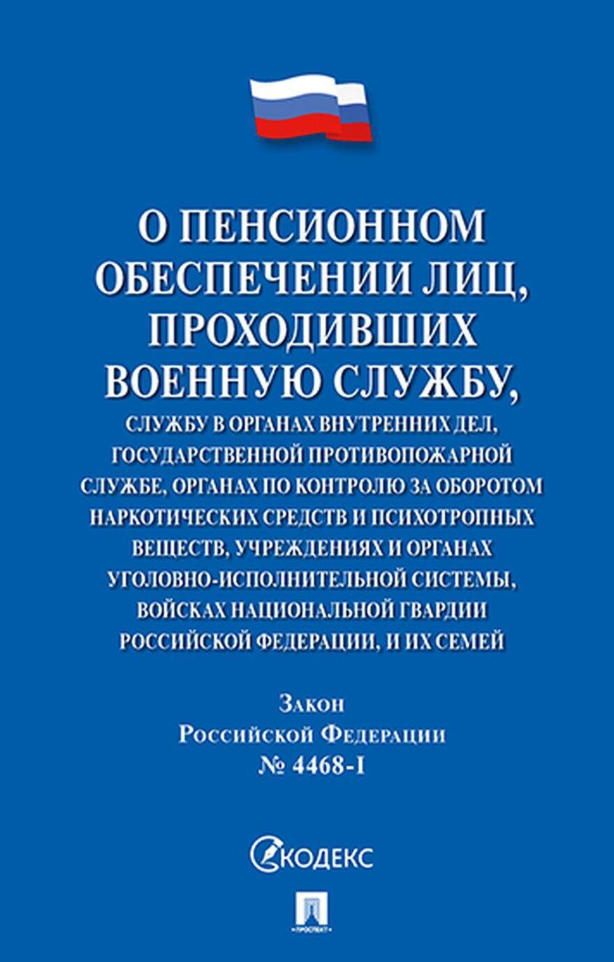 """Zakon RF №4468-1 """"O pensionnom obespechenii lits, prokhodivshikh voennuju sluzhbu"""""""