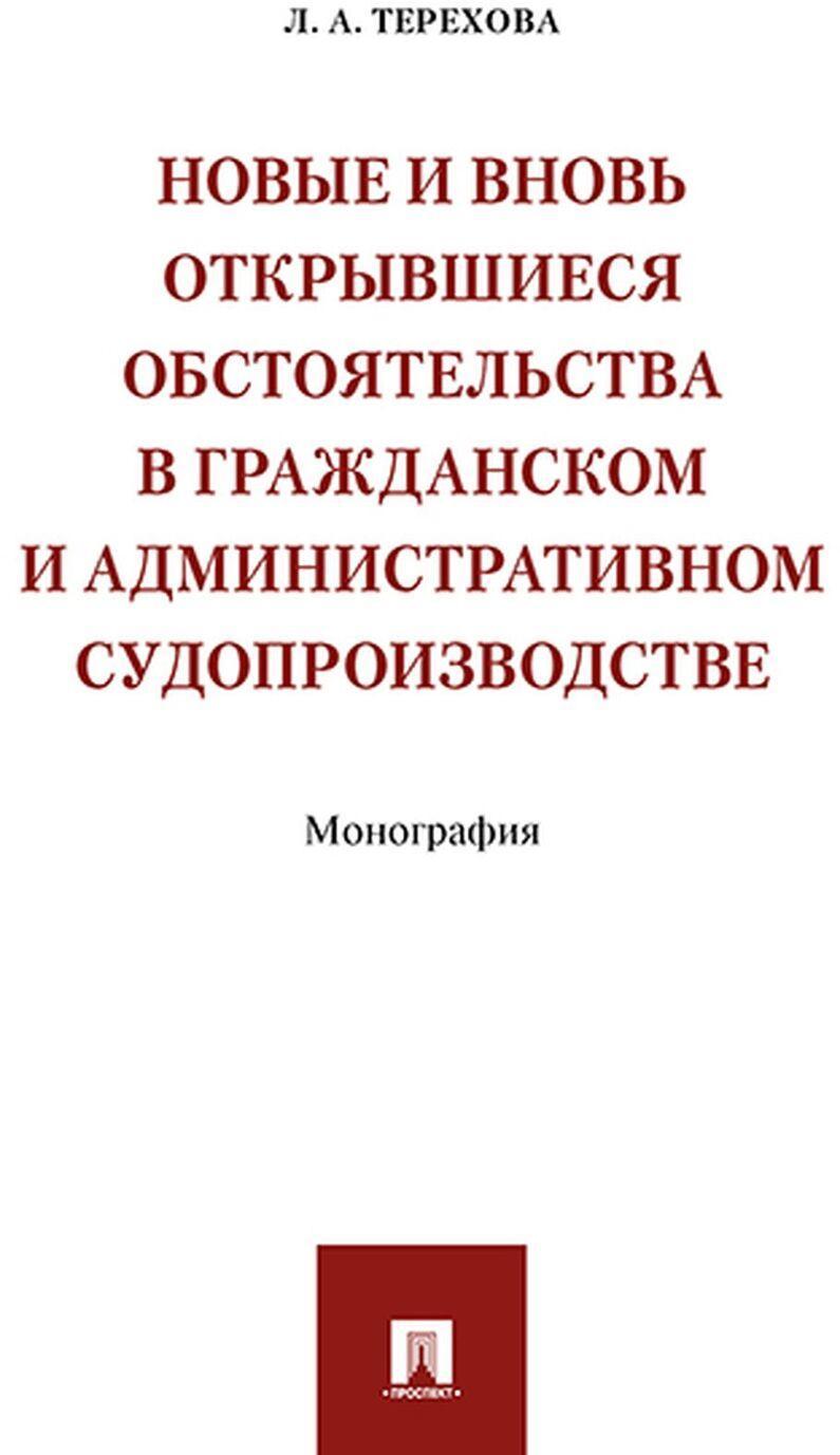 Novye i vnov otkryvshiesja obstojatelstva v grazhdanskom i administrativnom sudoproizvodstve | Terekhova Lidija Aleksandrovna