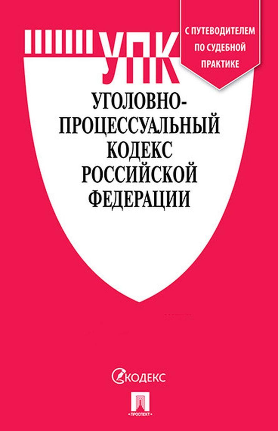 Ugolovno-protsessualnyj kodeks Rossijskoj Federatsii