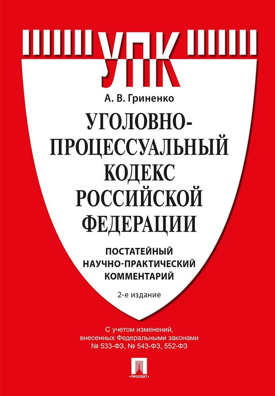 Ugolovno-protsessualnyj kodeks Rossijskoj Federatsii. Postatejnyj nauchno-prakticheskij kommentarij | Grinenko Aleksandr Viktorovich