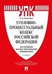 Ugolovno-protsessualnyj kodeks Rossijskoj Federatsii. Postatejnyj nauchno-prakticheskij kommentarij