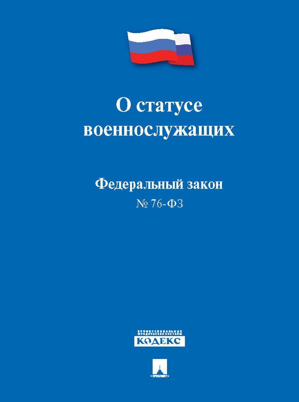 Federalnyj zakon №76-FZ