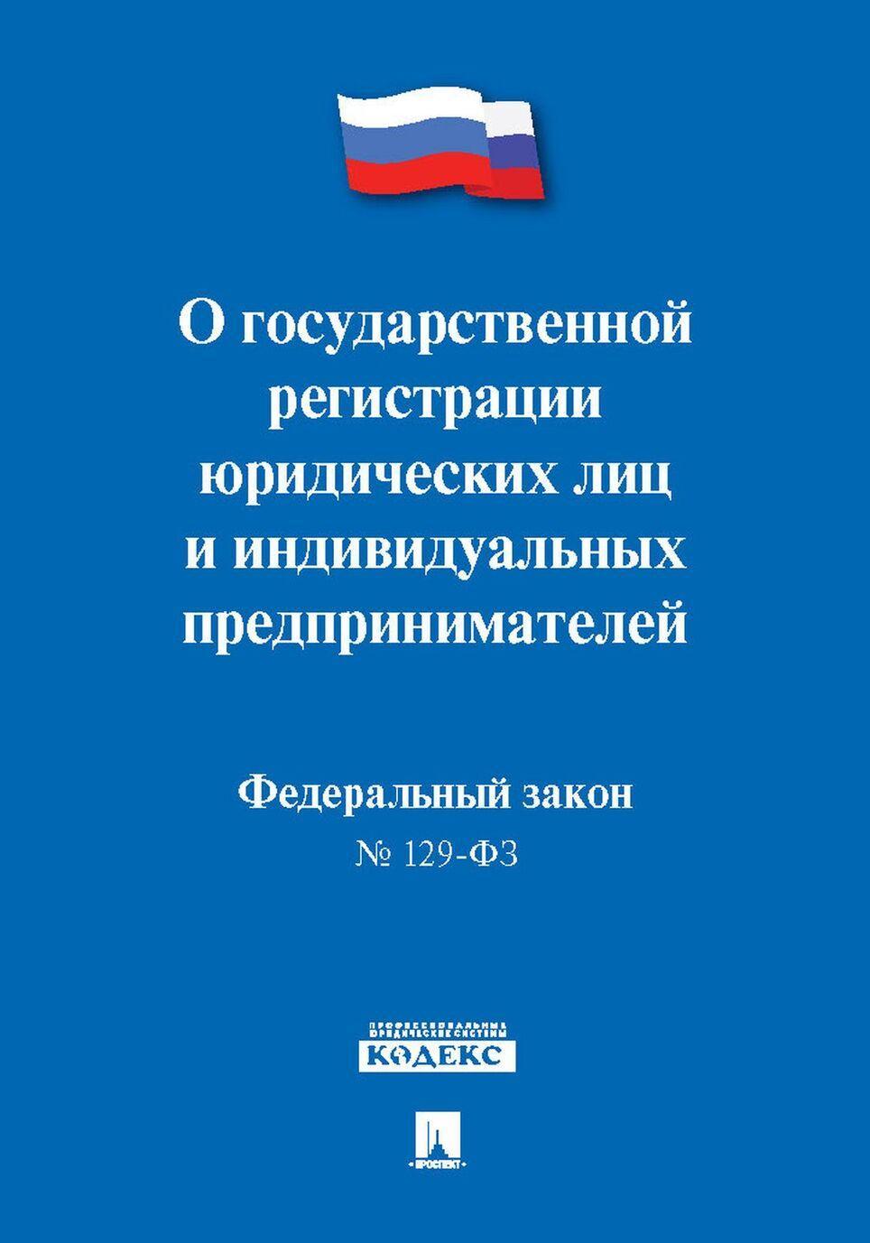 Federalnyj zakon №129-FZ