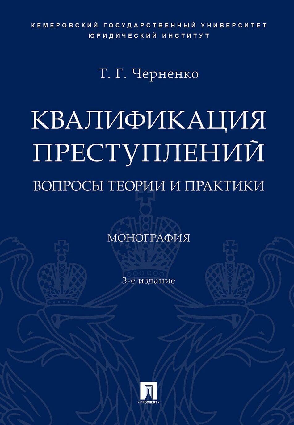 Kvalifikatsija prestuplenij: voprosy teorii i praktiki. | Chernenko Tamara Gennadevna