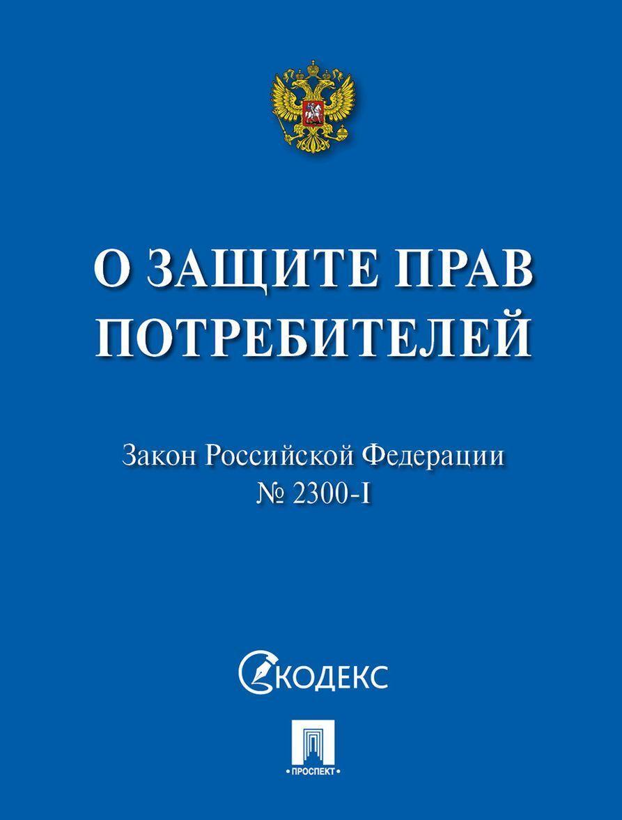 "Zakon Rossijskoj Federatsii №2300-I ""O zaschite prav potrebitelej"""