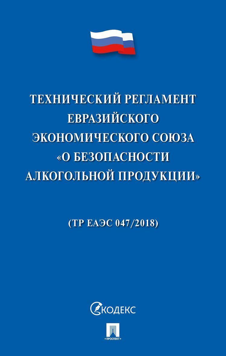 """Tekhnicheskij reglament Evrazijskogo ekonomicheskogo sojuza """"O bezopasnosti alkogolnoj produktsii"""""""