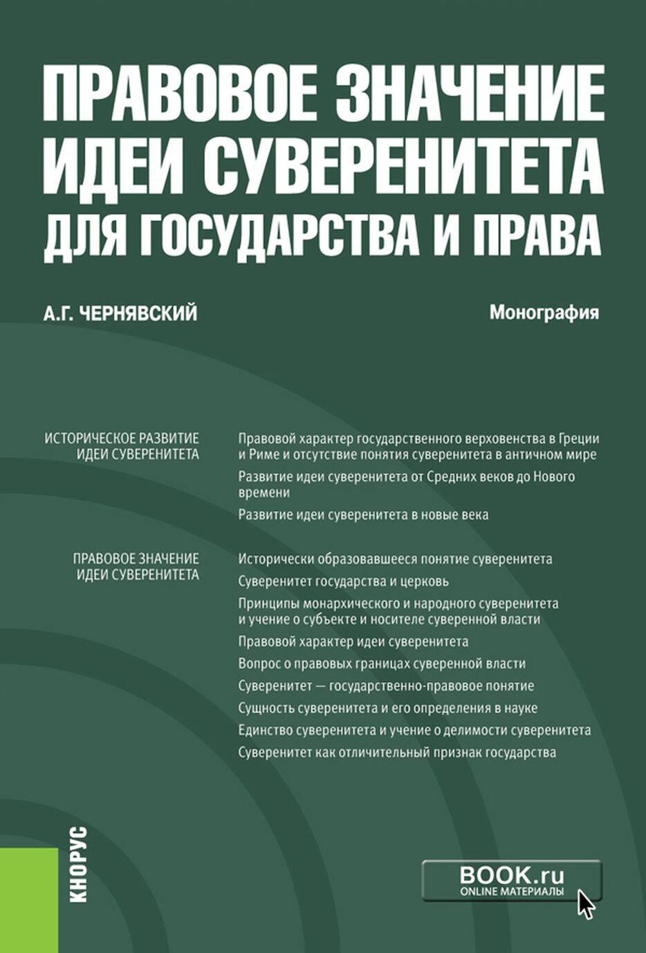 Pravovoe znachenie idei suvereniteta dlja gosudarstva i prava. Monografija | Chernjavskij Aleksandr Gennadevich