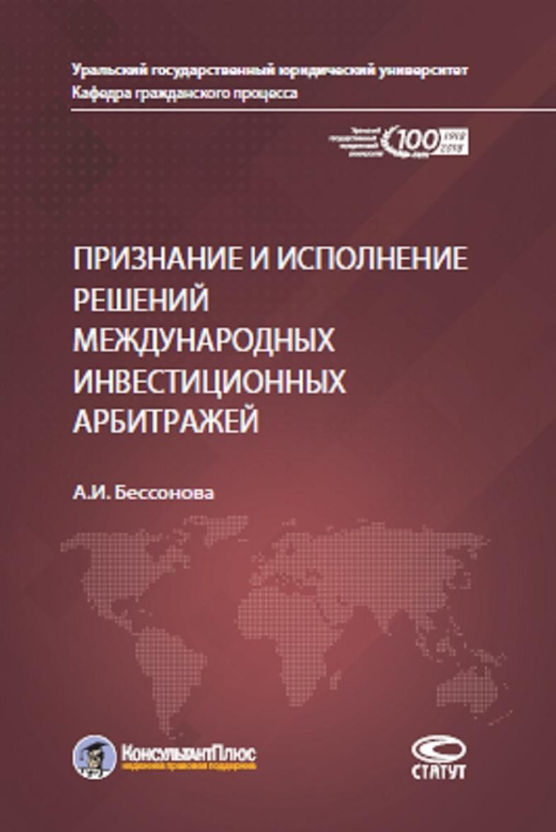 Priznanie i ispolnenie reshenij mezhdunarodnykh investitsionnykh arbitrazhej
