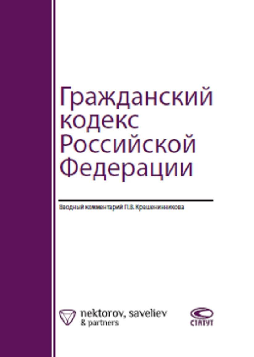 Grazhdanskij kodeks Rossijskoj Federatsii. Vvodnyj kommentarij P. V. Krasheninnikova.