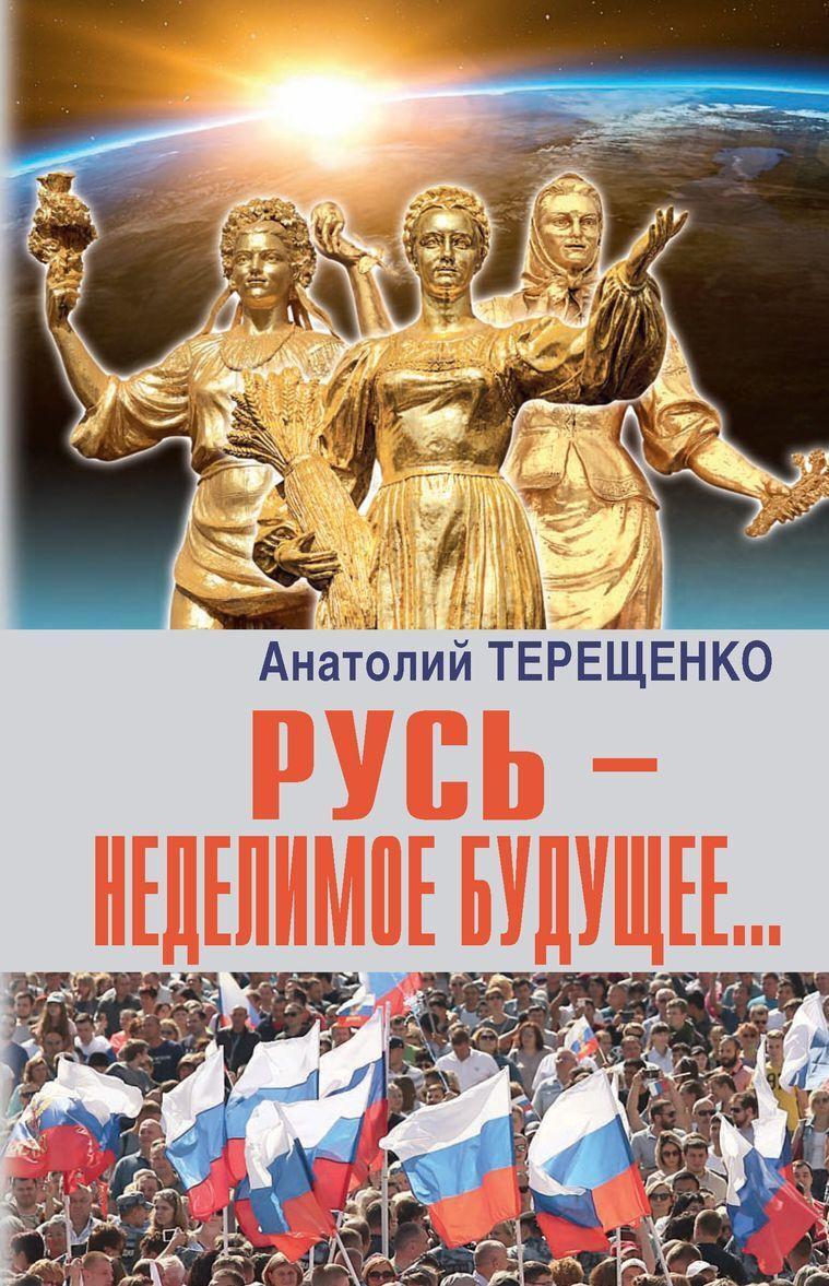 Rus - nedelimoe buduschee...