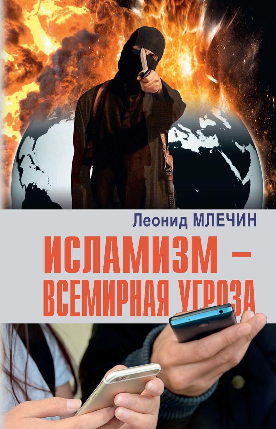 Islamizm - vsemirnaja ugroza | Mlechin Leonid Mikhajlovich