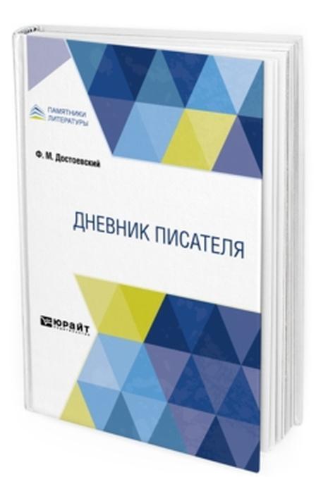 Dnevnik pisatelja | Dostoevskij Fedor Mikhajlovich