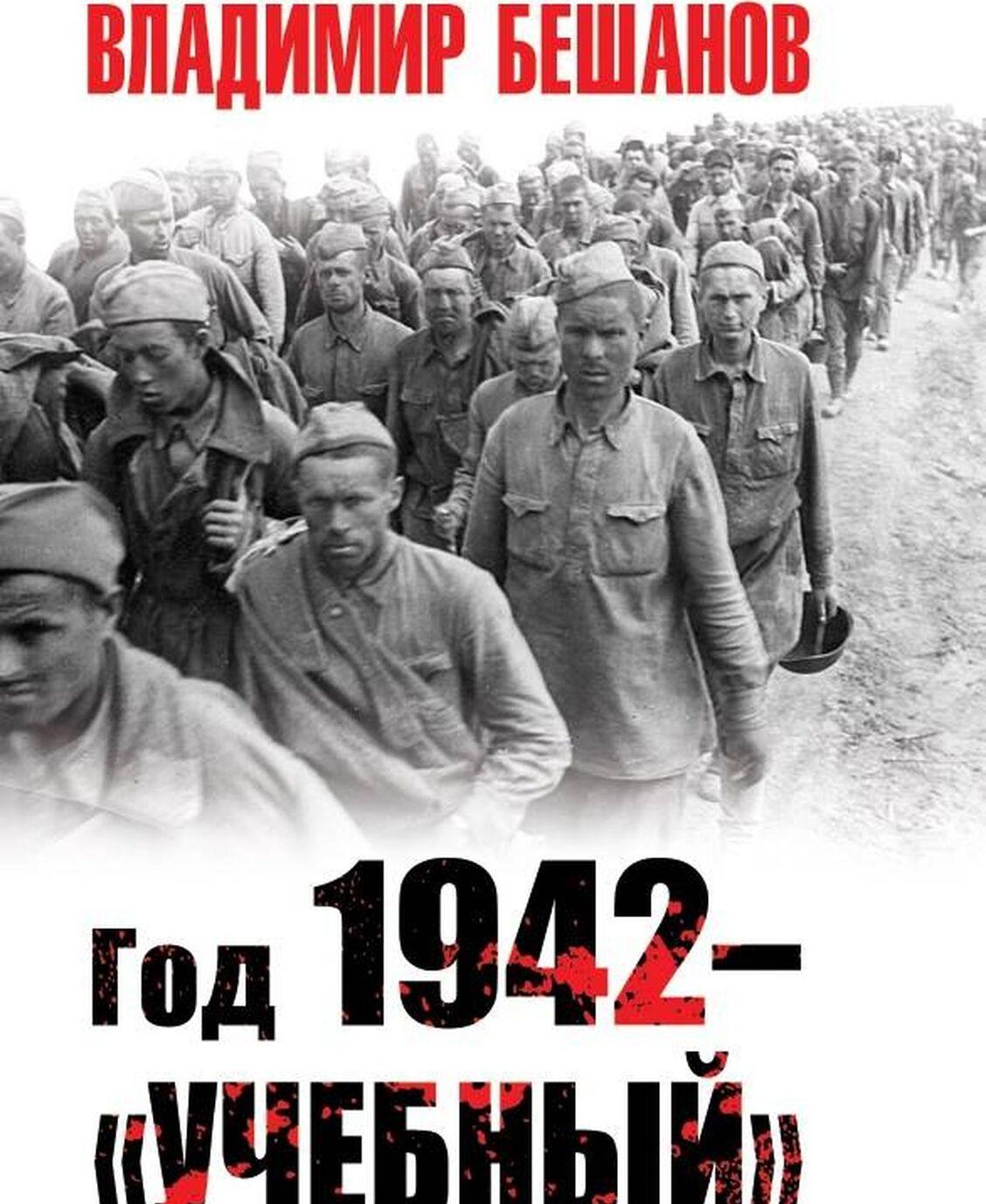 """God 1942 – """"uchebnyj"""""""