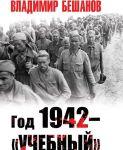 """God 1942 - """"uchebnyj"""""""