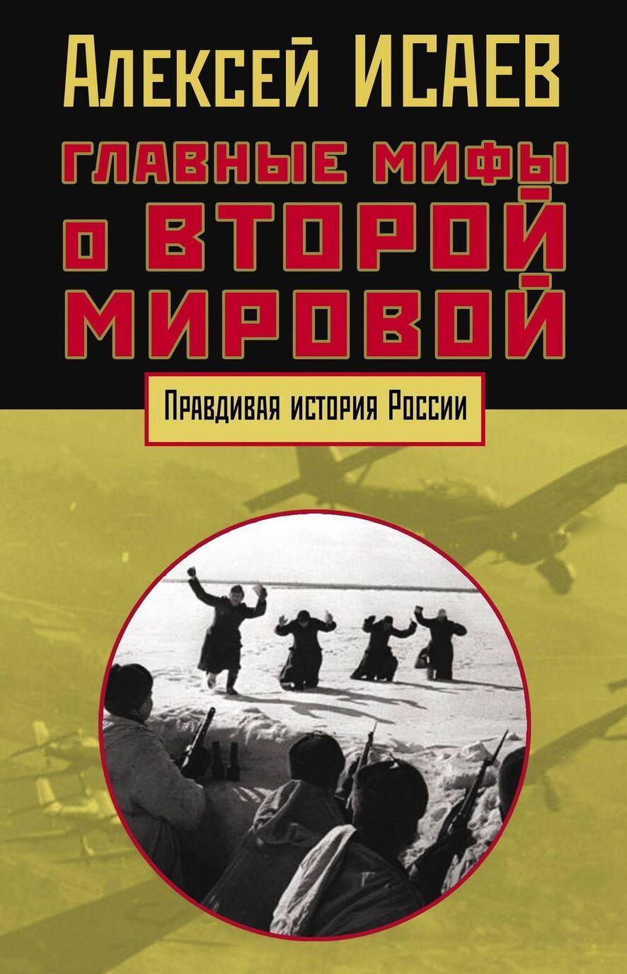 Glavnye mify o Vtoroj mirovoj | Isaev Aleksej Valerevich