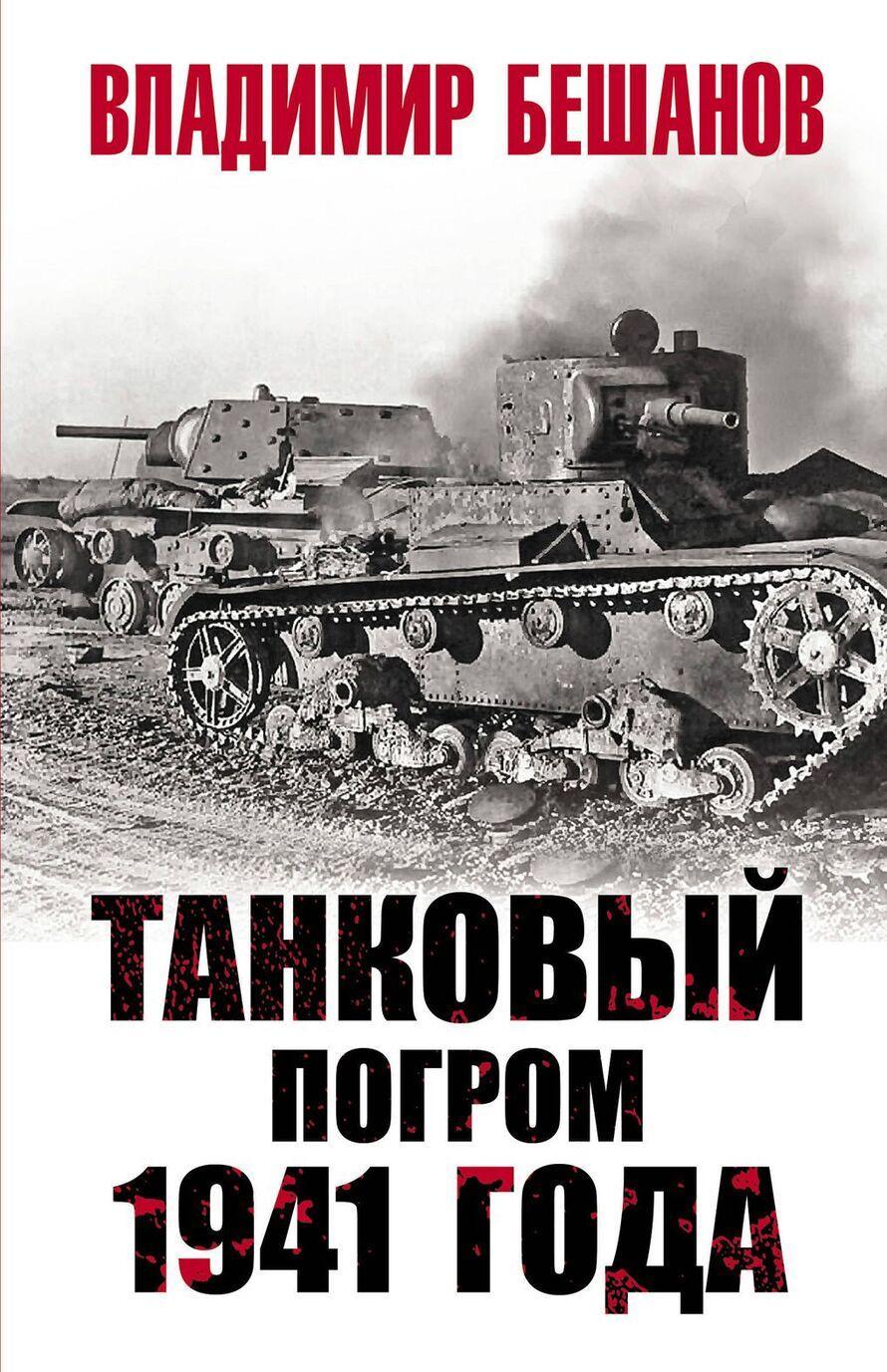 Tankovyj pogrom 1941 goda | Beshanov Vladimir Vasilevich