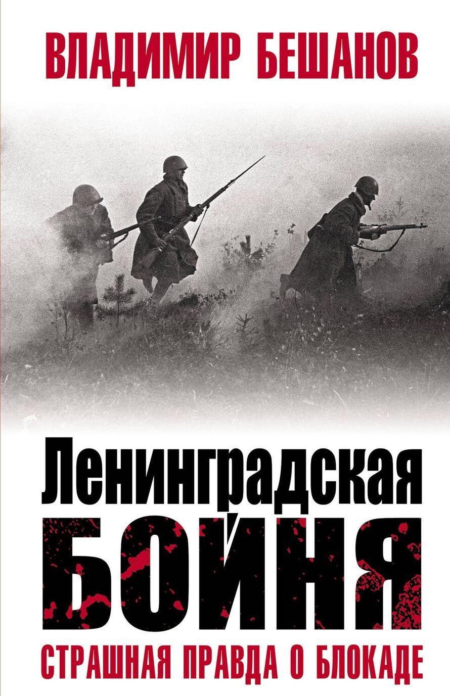 Leningradskaja bojnja | Beshanov Vladimir Vasilevich