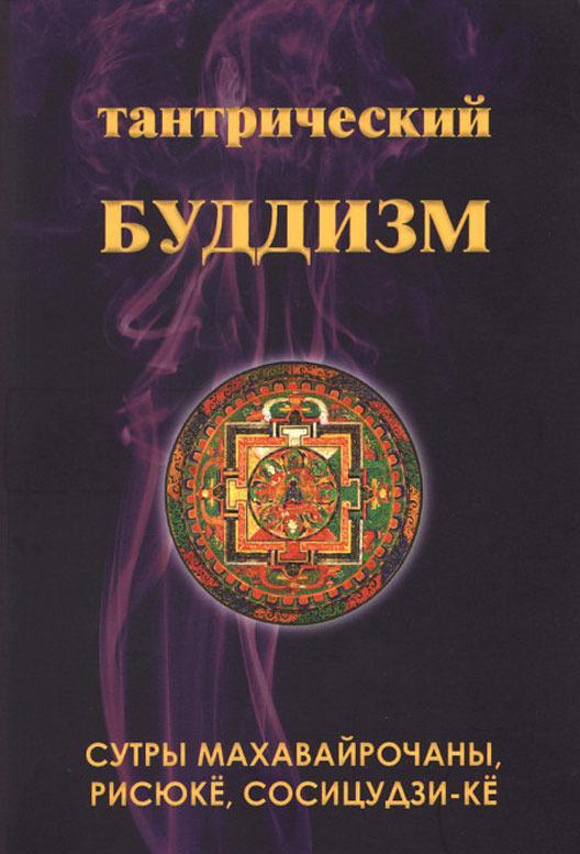 Tantricheskij buddizm. Kniga 4. Sutry makhavajrochany, risjukjo, sositsudzi-kjo