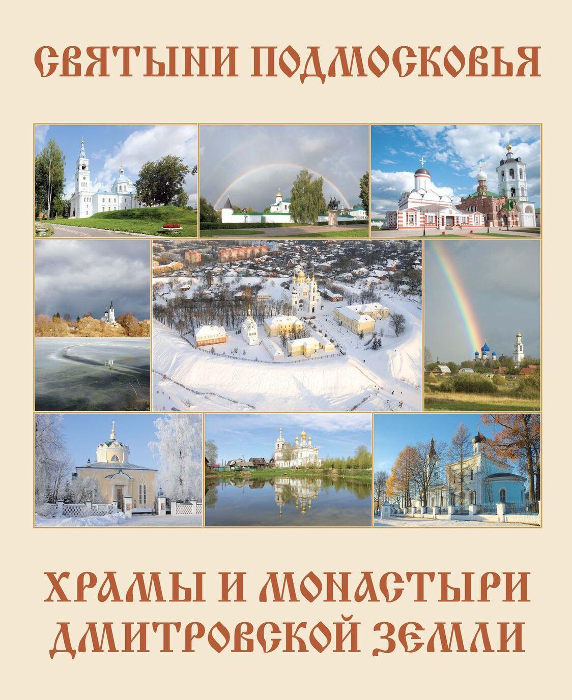 Khramy i monastyri Dmitrovskoj zemli | Sholokhova T. D., Podshibjakin N. G.