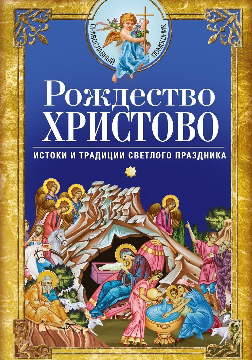 Rozhdestvo Khristovo. Istoki i traditsii svetlogo prazdnika