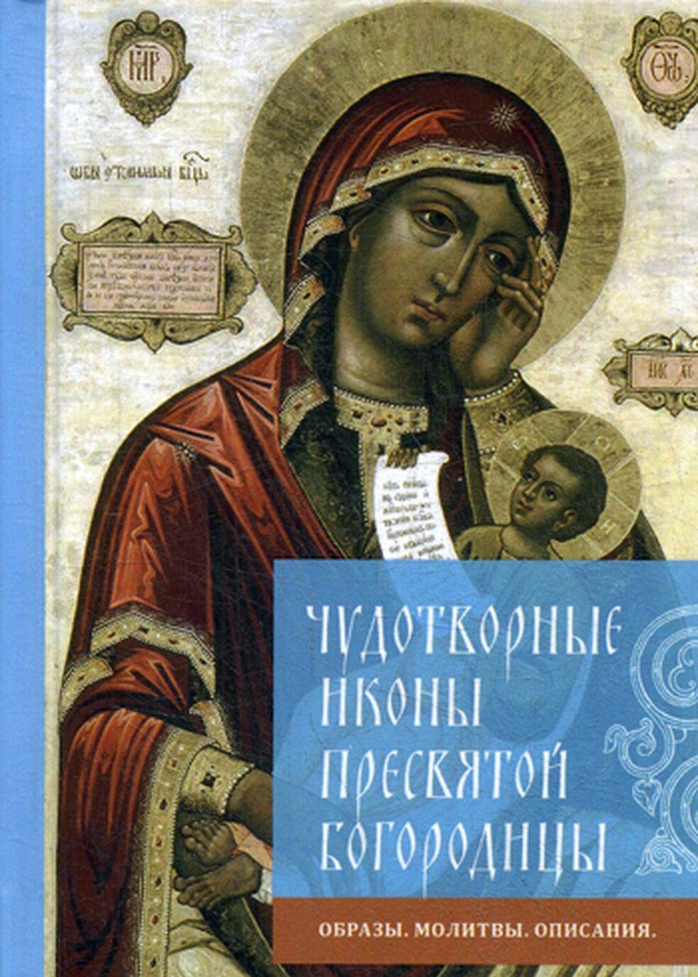 Chudotvornye ikony Presvjatoj Bogoroditsy. Obrazy. Molitvy. Opisanija