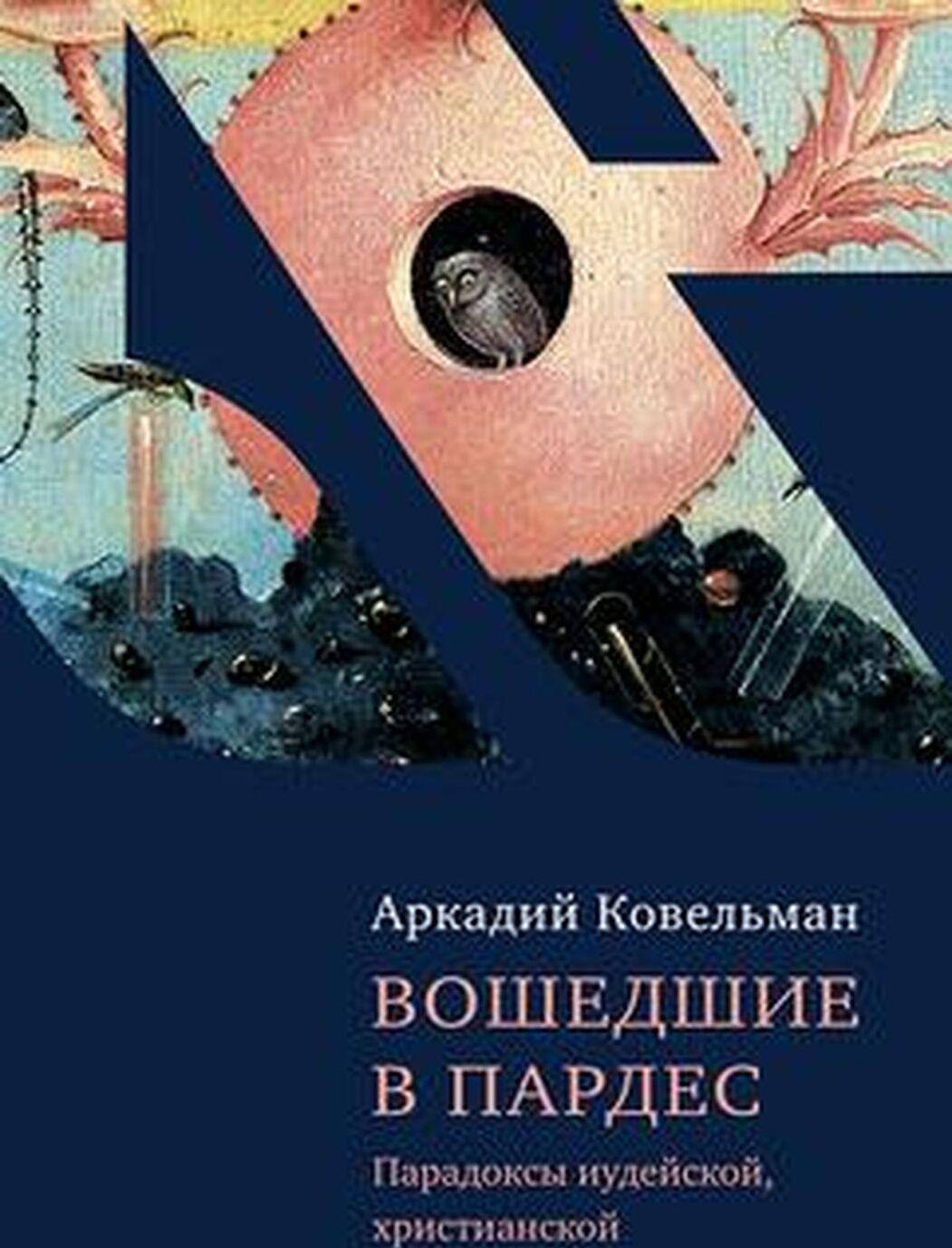 Voshedshie v Pardes | Kovelman Arkadij Bentsionovich