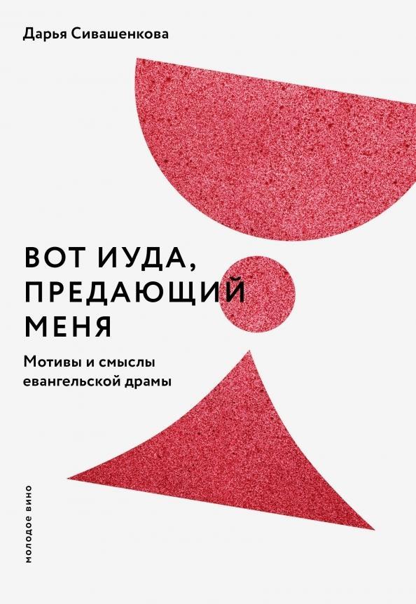 Vot Iuda, predajuschij Menja. Motivy i smysly evangelskoj dramy | Sivashenkova Darja Valerevna
