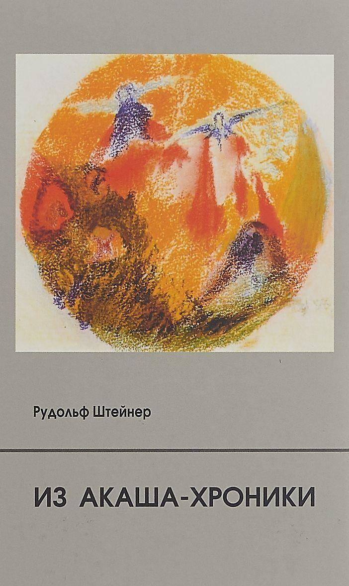 Iz Akasha-khroniki | Shtajner Rudolf