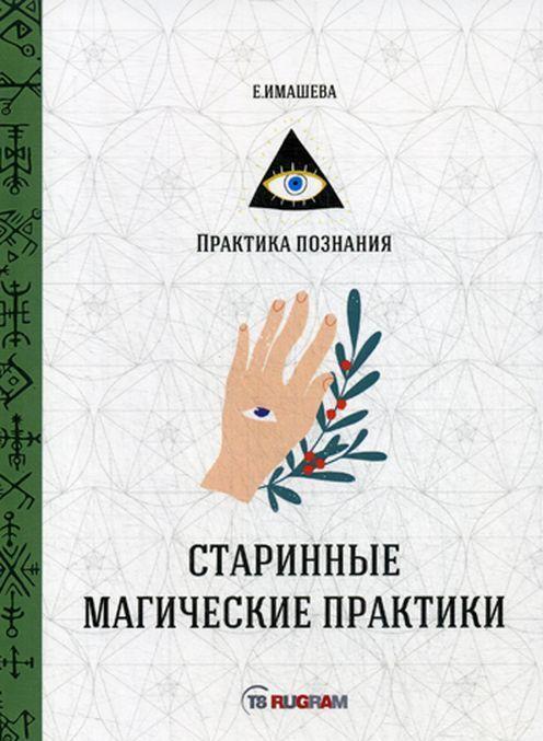 Starinnye magicheskie praktiki | Imasheva E.
